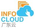 粵港雲計算信息資源門戶