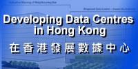 在香港發展數據中心
