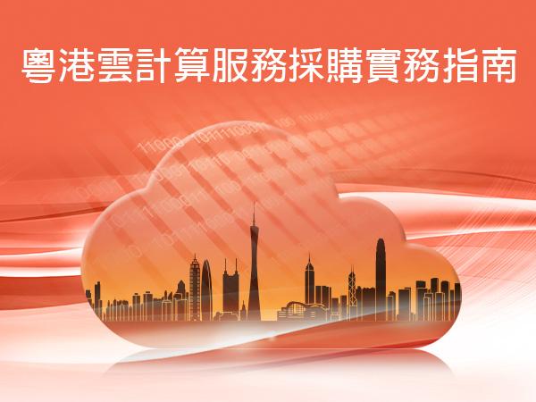 粵港雲計算服務採購實務指南 (PDF)