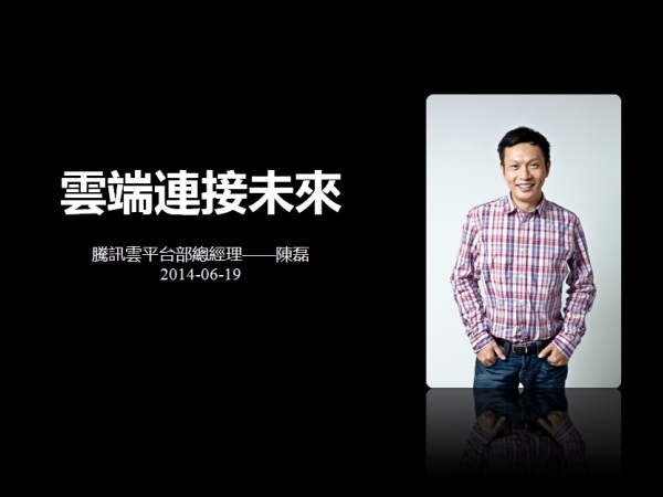 Tencent presentation