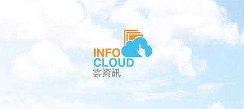 雲資訊 InfoCould