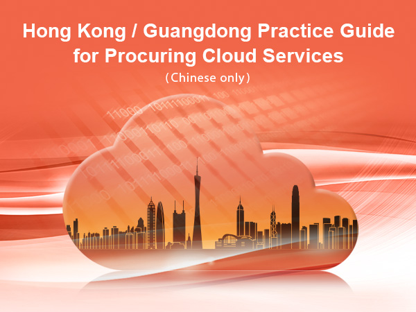 Hong Kong/Guangdong Practice Guide for Procuring Cloud Services